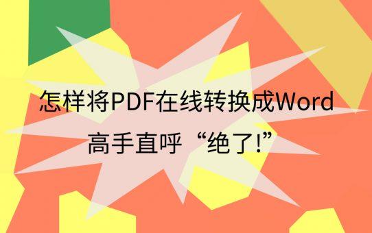 """怎样将PDF在线转换成Word?高手直呼""""绝了!"""""""