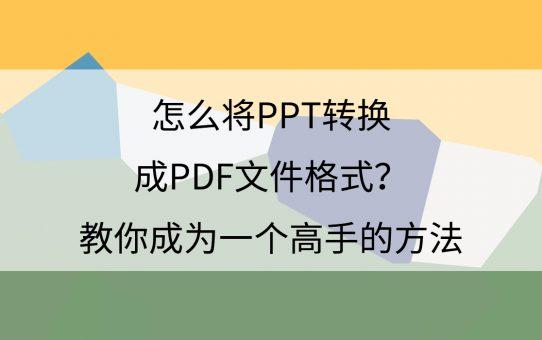 怎么将PPT转换成PDF文件格式?教你成为一个高手的方法