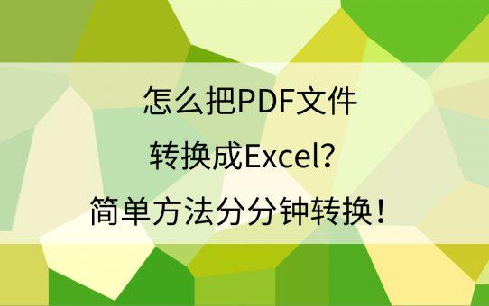 怎么把PDF文件转换成Excel?简单方法分分钟转换!