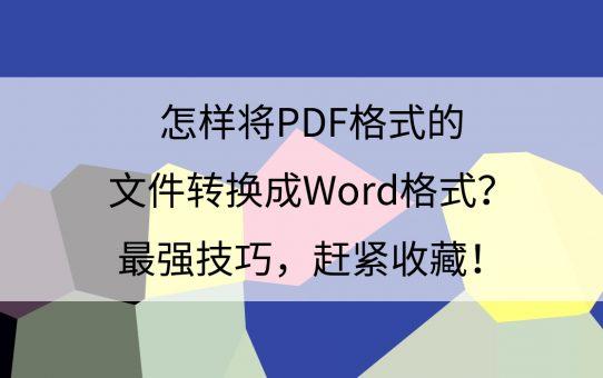 怎样将PDF格式的文件转换成Word格式?最强技巧,赶紧收藏!