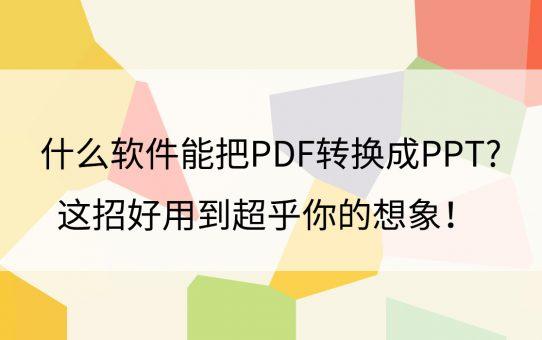 什么软件能把PDF转换成PPT?这招好用到超乎你的想象!