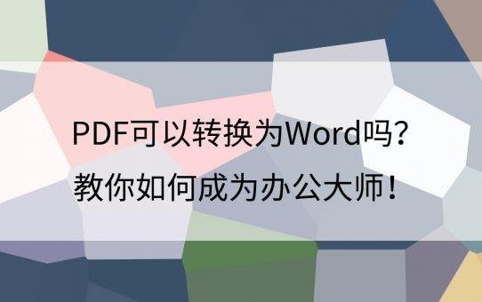 PDF可以转换为Word吗?教你如何成为办公大师!