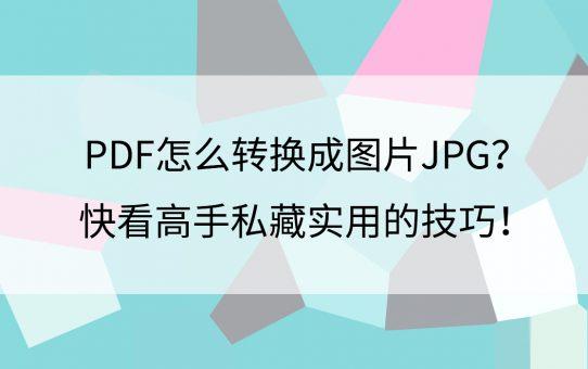 PDF转换成Word乱码怎么办?高手私藏实用的技巧