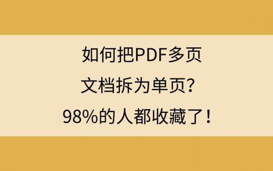 如何把PDF多页文档拆为单页?98%的人都收藏了!