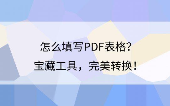 怎么填写PDF表格?宝藏工具,完美转换!