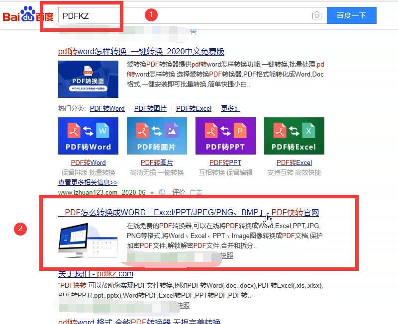 PDF转换成PPT1