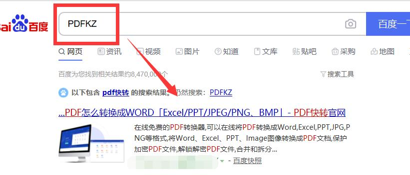 PDF转成PPT2
