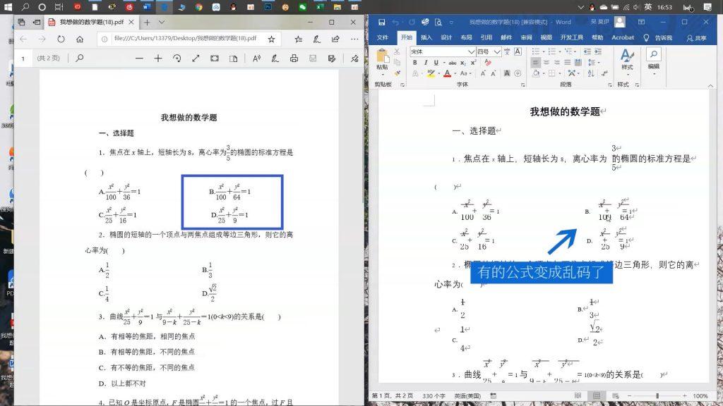 PDF转换成Word文档1
