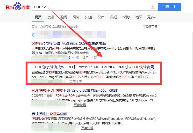 电脑上PDF转换成Word2