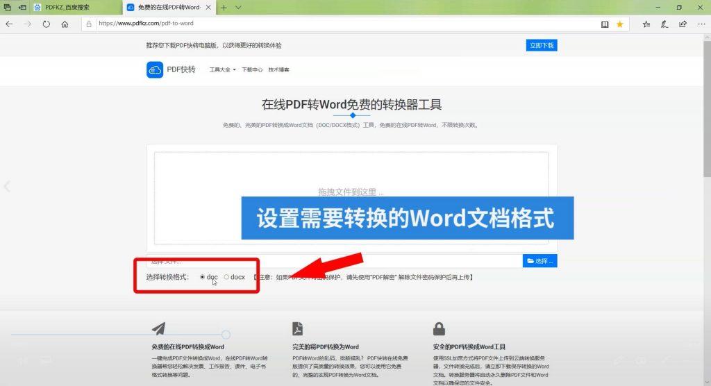 解决PDF转换成Word文档时出现乱码4