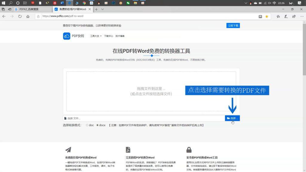 PDF转换成Word5
