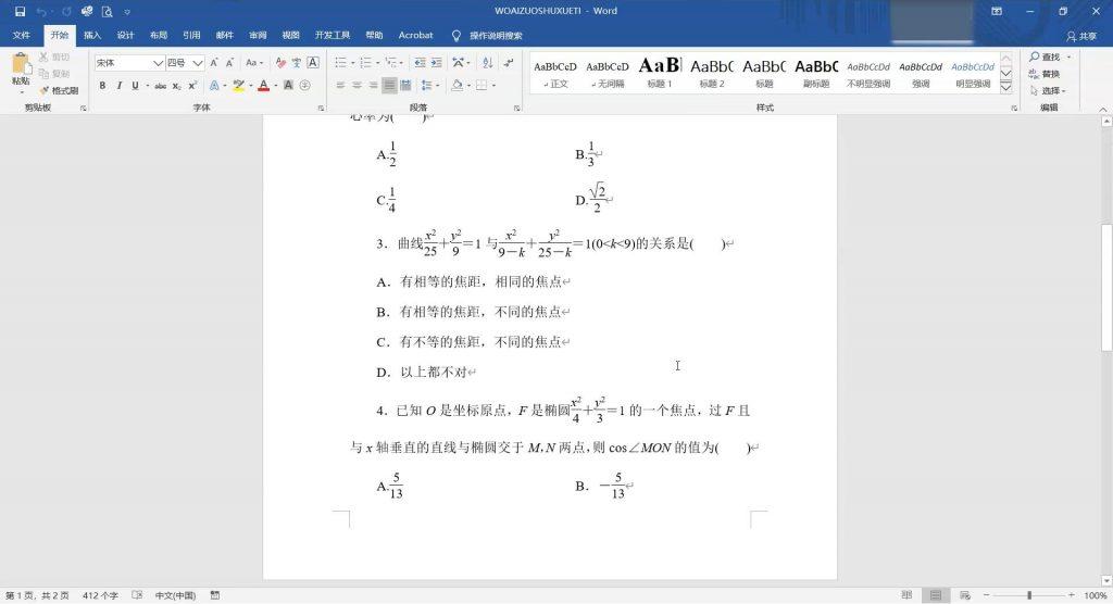解决PDF转换成Word文档时出现乱码7