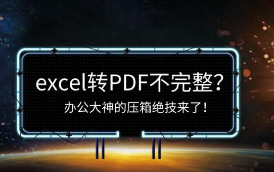 excel转PDF不完整?办公大神的压箱绝技来了!