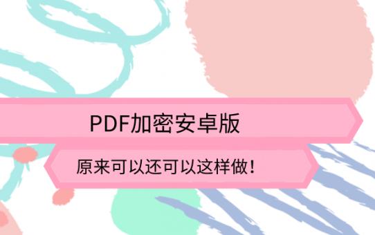 PDF加密安卓版,原来可以还可以这样做!