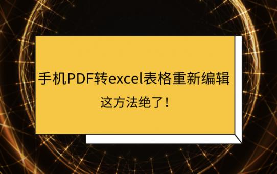 手机PDF转excel表格重新编辑,这方法绝了!