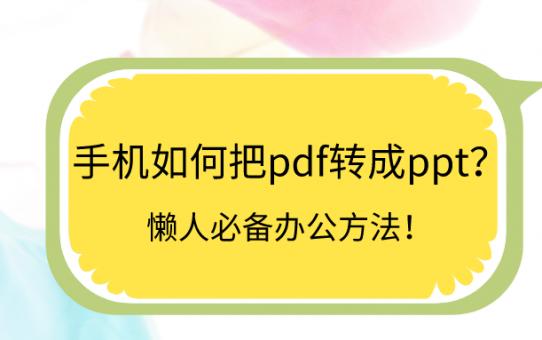 手机如何把pdf转成ppt?懒人必备办公方法!