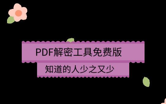 PDF解密工具免费版,知道的人少之又少
