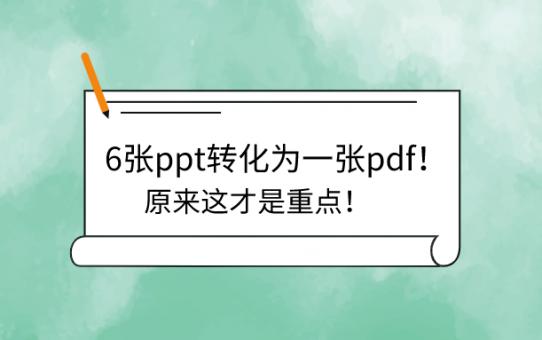 6张ppt转化为一张pdf!原来这才是重点!