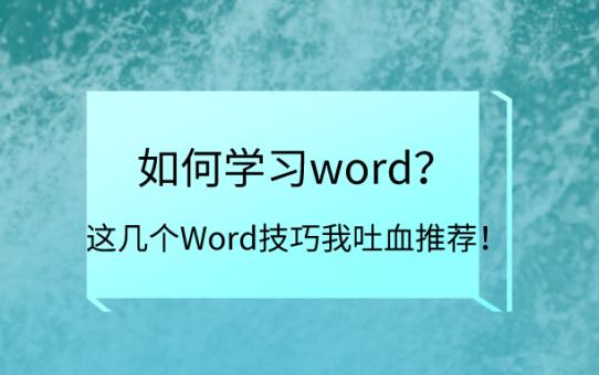 如何学习word?这几个Word技巧我吐血推荐!