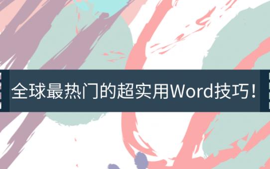 全球最热门的超实用Word技巧!你知道几个?