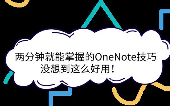 两分钟就能掌握的OneNote技巧,没想到这么好用!