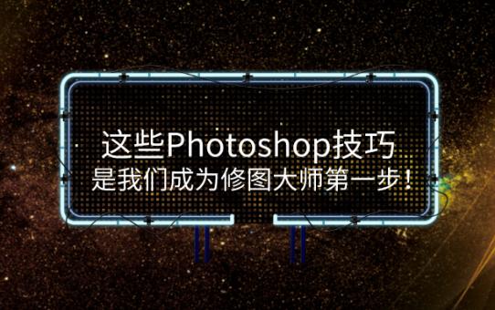 这些Photoshop技巧,是我们成为修图大师第一步!