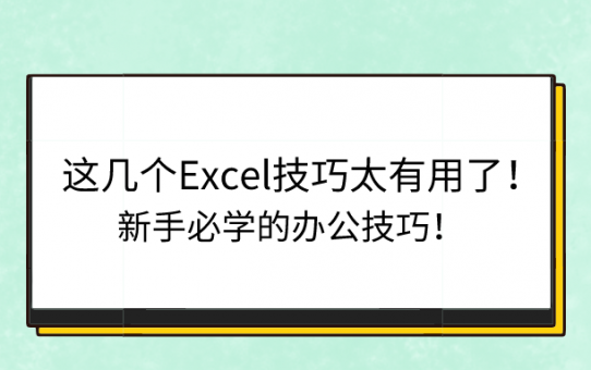 这几个Excel技巧太有用了!新手必学的办公技巧!