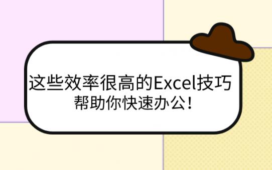 这些效率很高的Excel技巧,帮助你快速办公!
