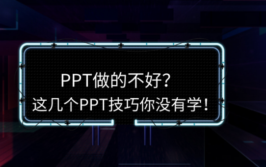 PPT做的不好?这几个PPT技巧你没有学!