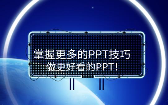 掌握更多的PPT技巧,做更好看的PPT!