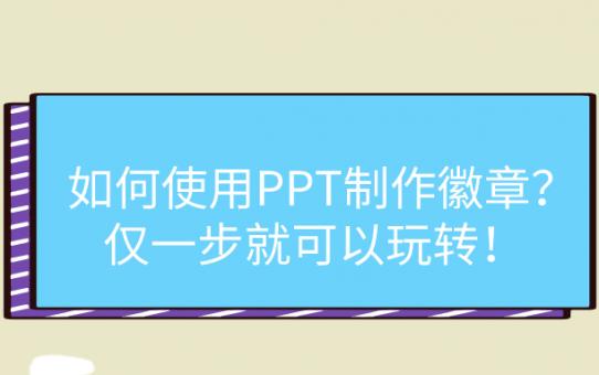 如何使用PPT制作徽章?仅一步就可以玩转!