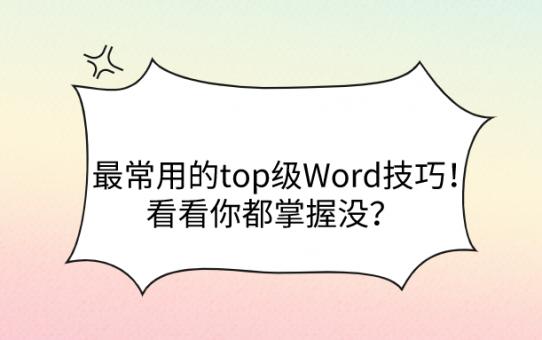 最常用的top级Word技巧!看看你都掌握没?