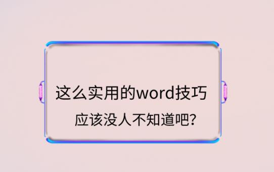 这么实用的word技巧,应该没人不知道吧?