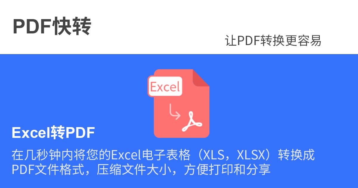 pdf转换器成excel_免费Excel转PDF转换器工具,在线Excel转PDF不限次数-PDF快转软件